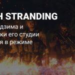 Хидео Кодзима о разработке Death Stranding: Находимся на этапе кранчей