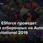 Холдинг ESforce проведет СНГ-этап отборочных на Auto Chess Invitational 2019
