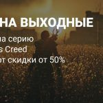 Игра на выходные: Скидки от 50% на серию Assassin's Creed в Steam