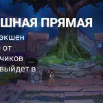 Indivisible от разработчиков Skullgirls выйдет в октябре