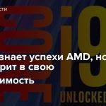 Intel признает успехи AMD, но свято верит в свою непобедимость