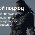 Йеннифер из «Ведьмака» от Netflix рассказала про различия игры и сериала
