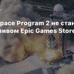 Kerbal Space Program 2 не будет эксклюзивом Epic Games Store