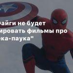 Кевин Файги не будет продюсировать фильмы про «Человека-паука»