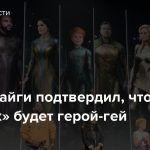 Кевин Файги подтвердил, что в «Вечных» будет герой-гей
