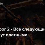 Killing Floor 2 — Все следующие DLC станут платными