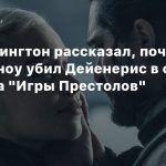 Кит Харингтон рассказал, почему Джон Сноу убил Дейенерис в финале 8 сезона «Игры Престолов»