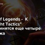 """League of Legends — К """"Teamfight Tactics"""" присоединятся еще четыре персонажа"""