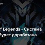 League of Legends — Система вечных будет доработана
