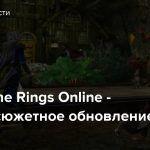 Lord of the Rings Online — Вышло сюжетное обновление