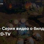 Lost Ark — Серия видео о билдах от SWORD-TV