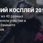 Лучшие костюмы с саммита косплееров от 40 разных стран