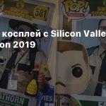 Лучший косплей с Silicon Valley Comic Con 2019