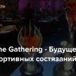 Magic: The Gathering — Будущее киберспортивных состязаний
