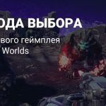 Масса нового геймплея The Outer Worlds