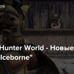 """Monster Hunter World — Новые ролики """"Iceborne"""""""
