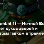 Mortal Kombat 11 — Ночной Волк призывает духов зверей и орудует томагавком в трейлере