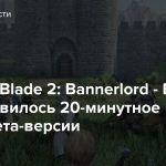 Mount & Blade 2: Bannerlord — В сети появилось 20-минутное видео бета-версии
