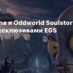 MtG Arena и Oddworld Soulstorm стали эксклюзивами EGS