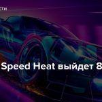Need for Speed Heat выйдет 8 ноября