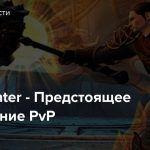 Neverwinter — Предстоящее обновление PvP