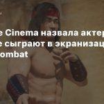 New Line Cinema назвала актеров новой «Смертельной битвы»