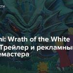 Ni no Kuni: Wrath of the White Witch — Трейлер и рекламный ролик ремастера