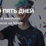 Ninja набрал миллион подписчиков на Mixer за пять дней