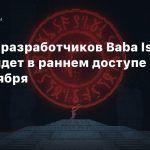 Noita от разработчиков Baba Is You выйдет в раннем доступе Steam 24 сентября