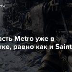 Новая часть Metro уже в разработке, равно как и Saints Row