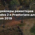 Новые трейлеры ремастеров Commandos 2 и Praetorians для gamescom 2019