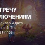 Новый геймплейный трейлер и дата релиза Trine 4: The Nightmare Prince