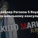 Новый трейлер Persona 5 Royal посвящен школьному консультанту