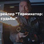 Новый трейлер «Терминатор: Темные судьбы»