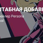 Новый замок, боссы, загадки и многое другое в свежем трейлере Persona 5: The Royal