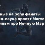 Обиженные на Sony фанаты Человека-паука просят Marvel снять фильм про Ночную Мартышку