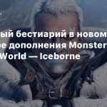 Обширный бестиарий в новом трейлере дополнения Monster Hunter: World — Iceborne