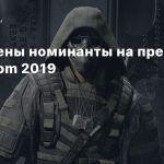 Объявлены номинанты на премию gamescom 2019
