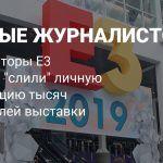 Организаторы E3 «слили» личные данные тысяч журналистов, блоггеров и аналитиков