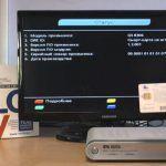Триколор ТВ и его особенности