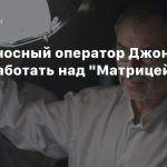 Оскароносный оператор Джон Толл будет работать над «Матрицей 4»