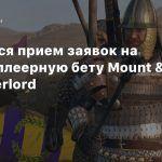 Открылся прием заявок на мультиплеерную бету Mount & Blade 2: Bannerlord