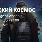 Оценки Age of Wonders: Planetfall — все так же хорошо
