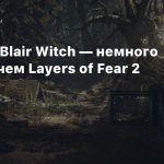 Оценки Blair Witch — немного лучше, чем Layers of Fear 2