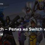 Overwatch – Релиз на Switch не за горами