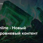 Pagan Online — Новый высокоуровневый контент