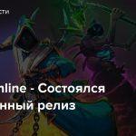 Pagan Online — Состоялся полноценный релиз