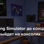 PC Building Simulator до конца недели выйдет на консолях