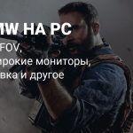 PC-версия Call of Duty: Modern Warfare получит FOV-слайдер, трассировку лучей, никакого ограничения частоты