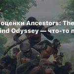 Первые оценки Ancestors: The Humankind Odyssey — что-то пошло не так